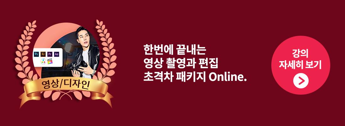 영상디자인 인기강의 1위
