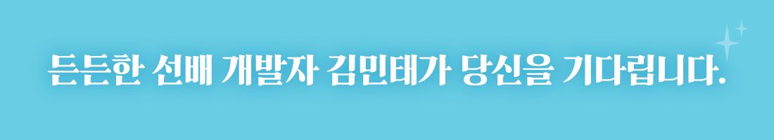 우아한형제들 기술이사 김민태 배너