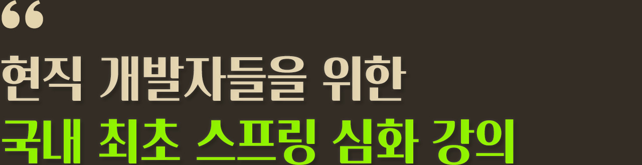 스프링 심화 강의
