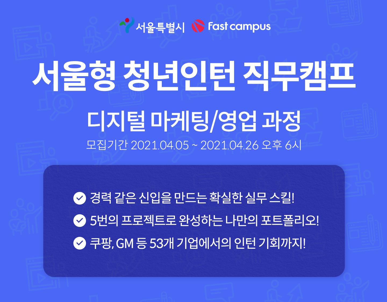 서울형 청년인턴