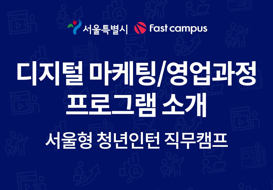 서울형 청년인턴 직무캠프