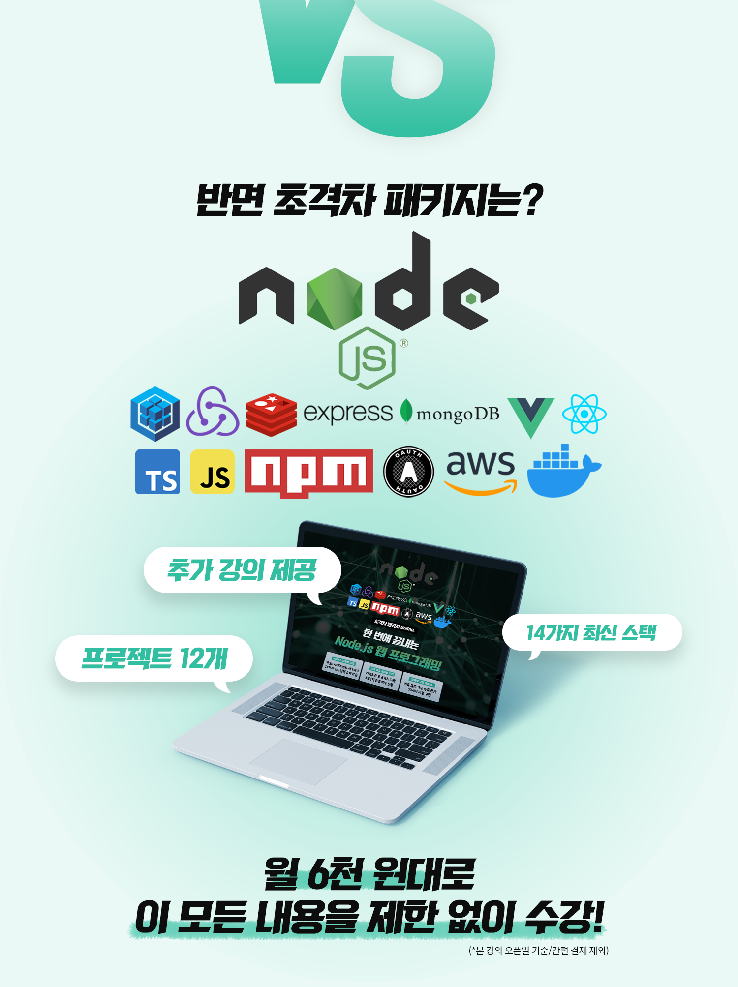 Node.js 노드 풀스택 프론트엔드 백엔드 프로그래밍 npm deno JavaScript TypeScript VS Code express.js react vue sequelize redis mongoDB redux oauto2.0 aws docker