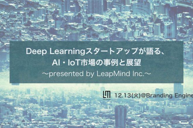<初自主イベント開催決定> DeepLearningスタートアップが語る、AI・IoT市場の事例と展望