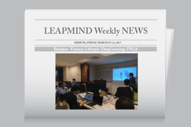【LEAPMIND Weekly NEWS】〜2016.03.27 – 2016.03.31〜