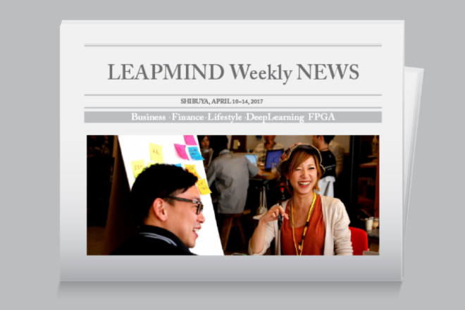 【LEAPMIND Weekly NEWS】〜 2017.04.10 – 2017.04.14 〜