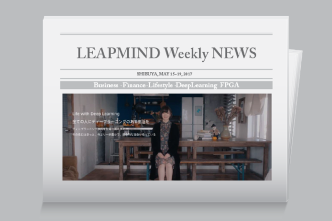 【LEAPMIND Weekly NEWS】〜2017.05.15 – 2017.05.19〜