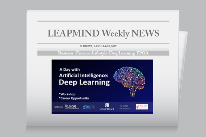 【LEAPMIND Weekly NEWS】〜2017.04.24 – 2017.04.28〜