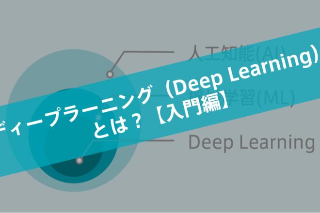 ディープラーニング(Deep Learning)とは?【入門編】