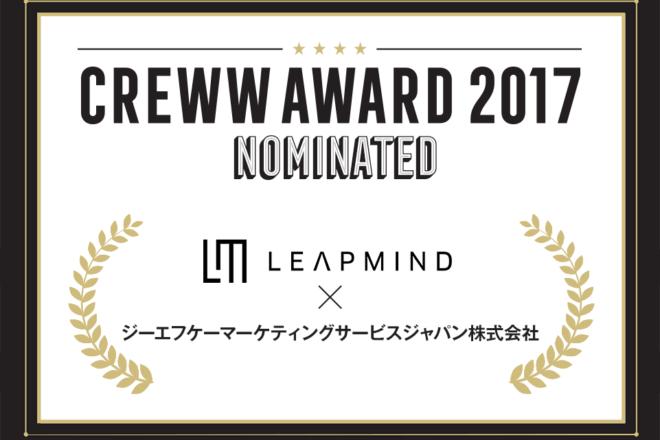 Creww Award 2017のノミネート企業として選出されました!