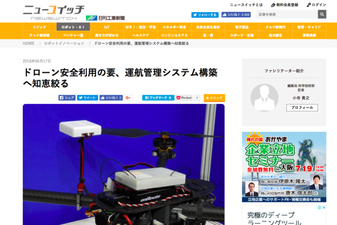 日刊工業新聞にNTTデータ様との「ドローン自律飛行制御の取り組み」をご紹介いただきました