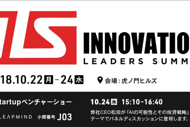 「Innovation Leaders Summit」にJ-Startupとしてブース出展およびパネルディスカッションにて弊社CEO松田が登壇します