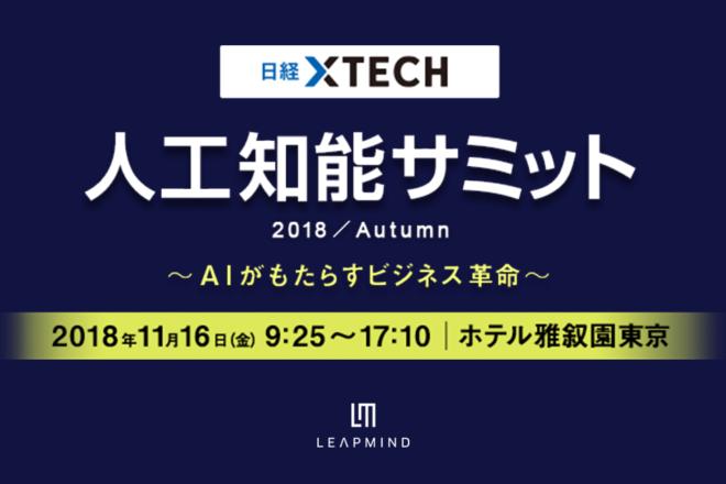 「人工知能サミット 2018 / Autumn」にてブース出展および講演します
