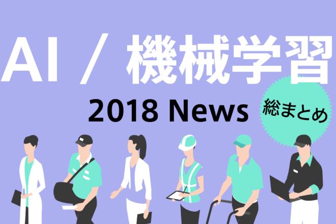2018年 AI / 機械学習 NEWS 総まとめ【業界MAP付】