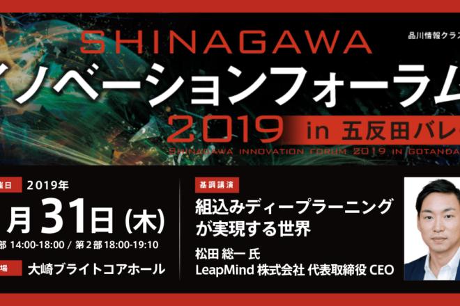 SHINAGAWAイノベーションフォーラム2019 in 五反田バレーにて弊社CEO松田が登壇します