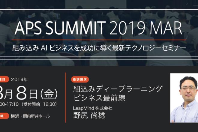 APS Summit 2019 MARにて弊社野尻が登壇およびブース展示します