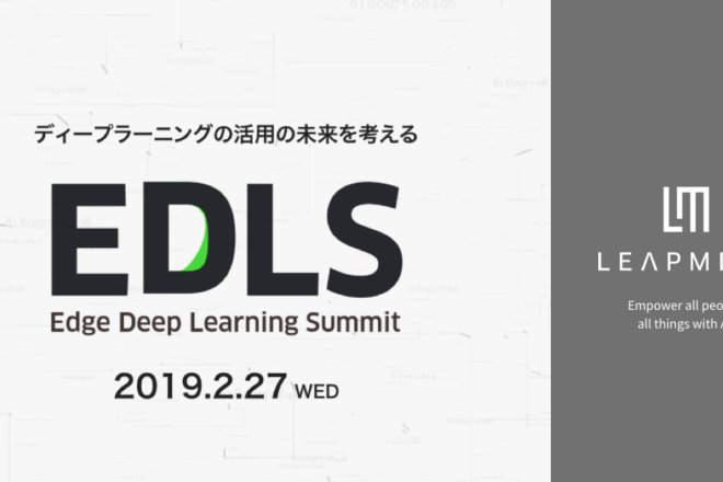 「Edge Deep Learning Summit」開催決定!