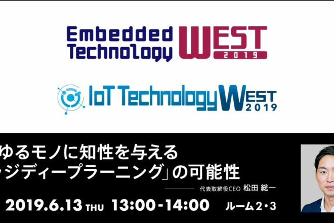 「ET West & IoT Technology West 2019」にて弊社CEO松田が基調講演にて登壇します