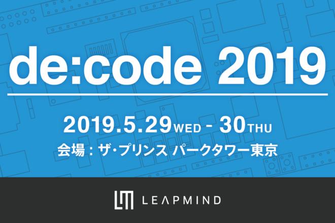 「de:code 2019」のインテル展示ブースにて エッジディープラーニングデバイスとAzure IoT Hubの連携デモを展示