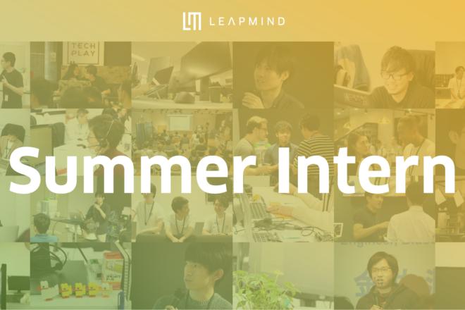 令和元年夏、LeapMindでインターンを。二次募集、はじめました。