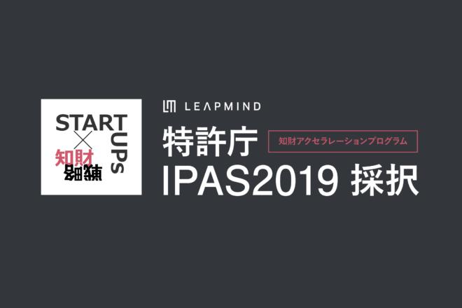 LeapMind、特許庁の2019年度知財アクセラレーションプログラム「IPAS2019」第1期支援先に採択