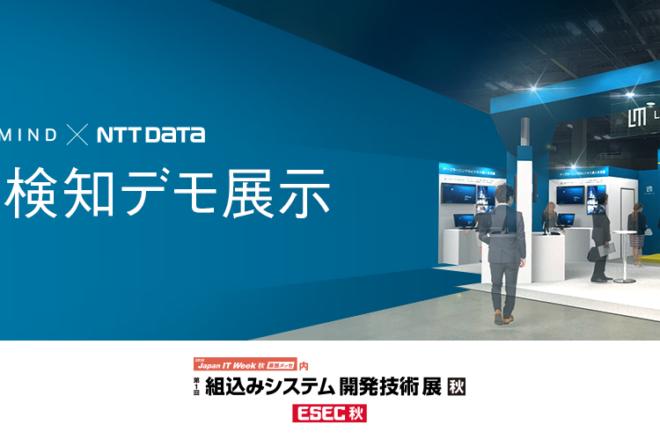 「組込みシステム開発技術展 秋」のLeapMind展示ブースにて、 NTTデータとの共同研究デモを展示
