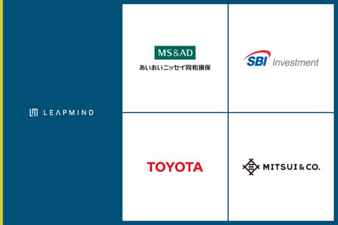 LeapMind、シリーズCラウンドとして約35億円の資金調達を実施