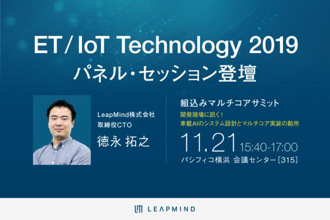 「ET / IoT Technology 2019」にて弊社CTO徳永がパネル・セッションにて登壇します