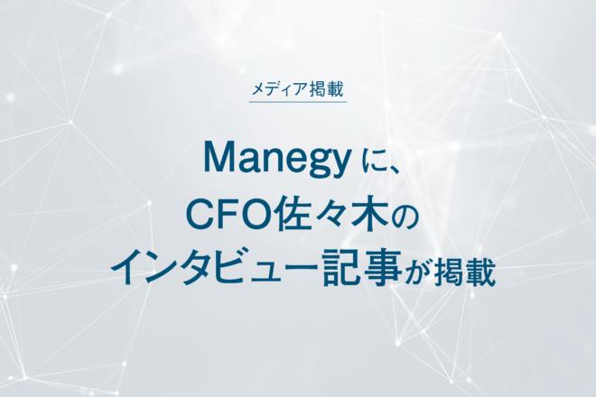 【メディア掲載】Manegyに、CFO佐々木のインタビュー記事が掲載されました