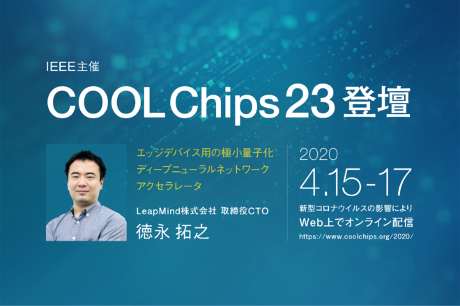 LeapMind、CTO徳永がCOOL Chips 23の基調講演に登壇