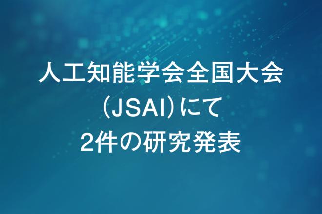2020/6/9〜6/12 JSAI 2020(オンライン開催)で2件の研究を発表します