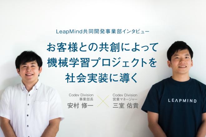 【LeapMind共同開発事業部インタビュー】お客様との共創によって機械学習プロジェクトを社会実装に導く