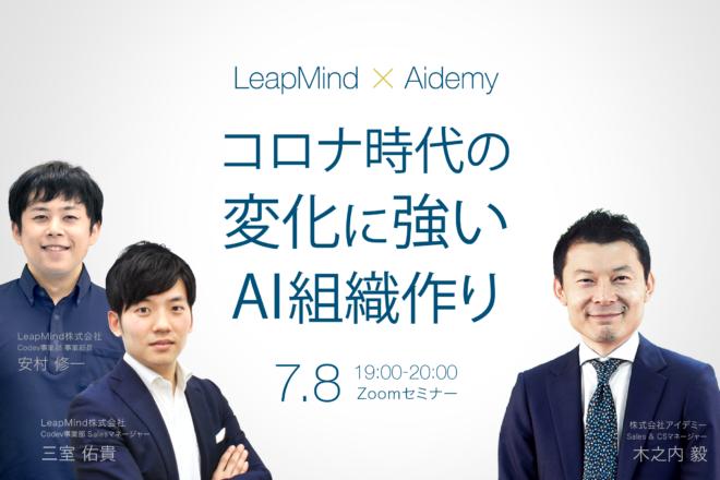 【オンラインセミナー開催】7/8(水) LeapMindとAidemyが共催にて無料オンラインセミナーを開催します