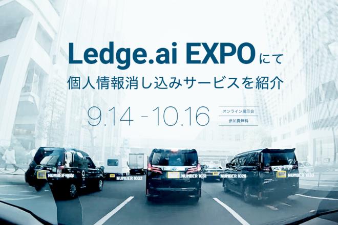 【オンライン展示会】9月14日(月)から開催中のLedge.ai EXPO「AI・人工知能オンライン見本市」で、個人情報消し込みサービスについて紹介しています