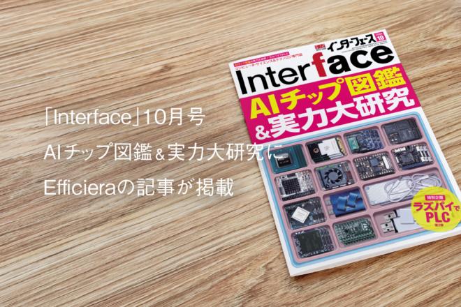 【メディア掲載】雑誌「Interface」10月号 AIチップ図鑑&実力大研究に、Efficieraの記事が掲載されました