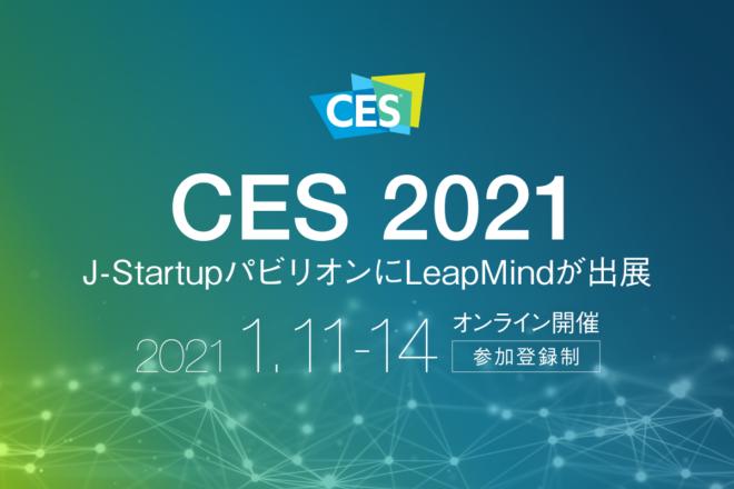 【オンラインイベント参加】2021年1月11日(月)〜14日(木)に開催される世界最大規模のテックトレードショーCESのJ-StartupパビリオンにLeapMindが出展