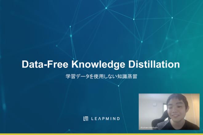 Data-Free Knowledge Distillation