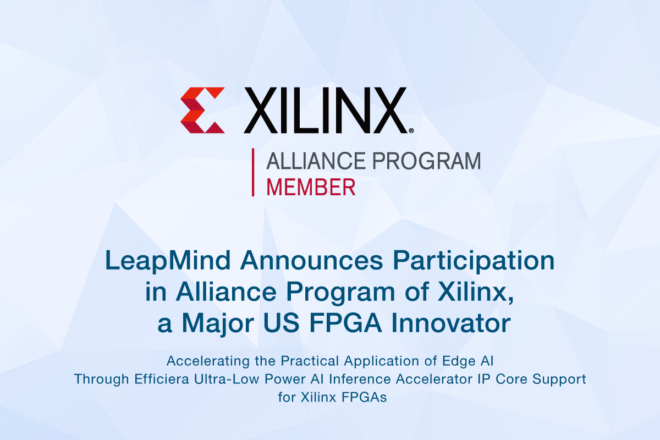 【Press Release】LeapMind Announces Participation in Alliance Program of Xilinx, a Major US FPGA Innovator