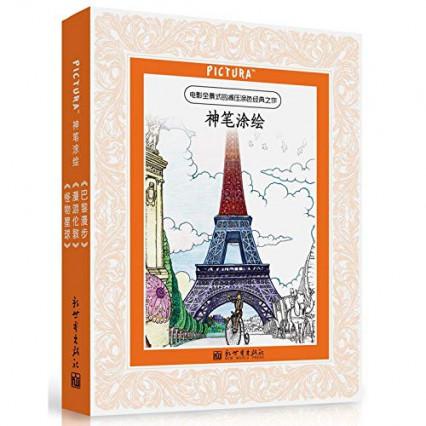 Le livre pour colorer les villes du monde