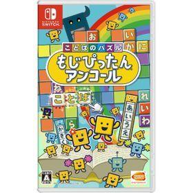 ことばのパズル もじぴったんアンコール -Switch Nintendo Switch