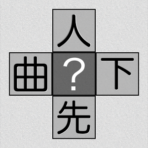 「漢字 空欄 埋め」の画像検索結果