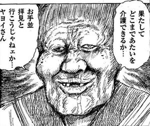 漫画太郎 ババア에 대한 이미지 검색결과