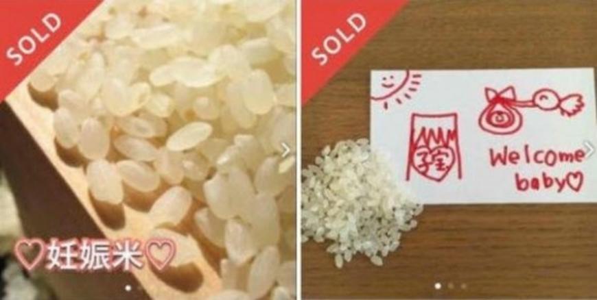 1 6 - 「このお米を食べると妊娠できる」メルカリで妊娠米を出品!?