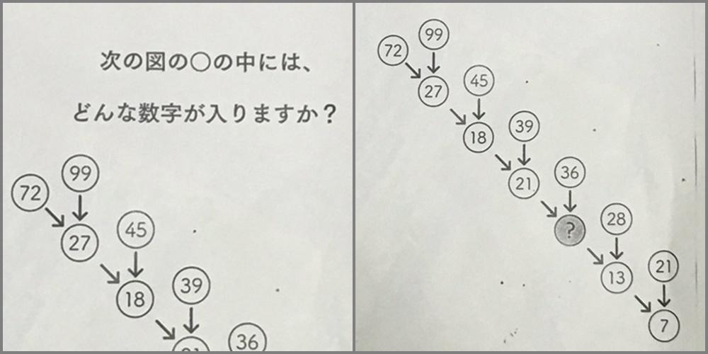 """621 1 - 大人も簡単に解けない?...話題になった日本小学校""""算数問題"""""""