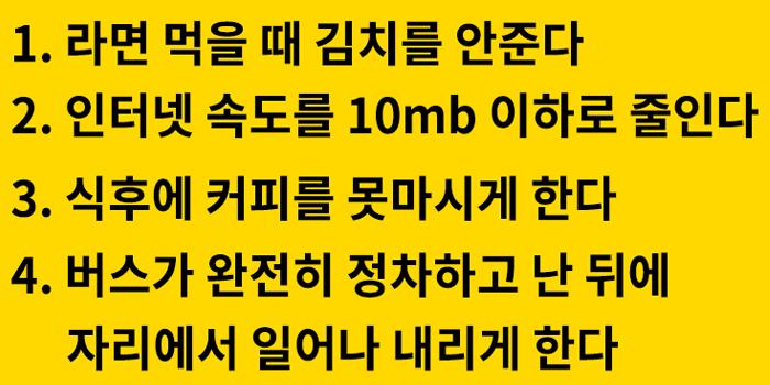1 5 - 한국인을 고문하는 '8가지 방법' 네티즌들 '공감' 화제