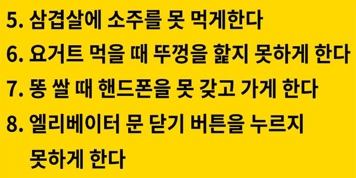 2 3 - 한국인을 고문하는 '8가지 방법' 네티즌들 '공감' 화제