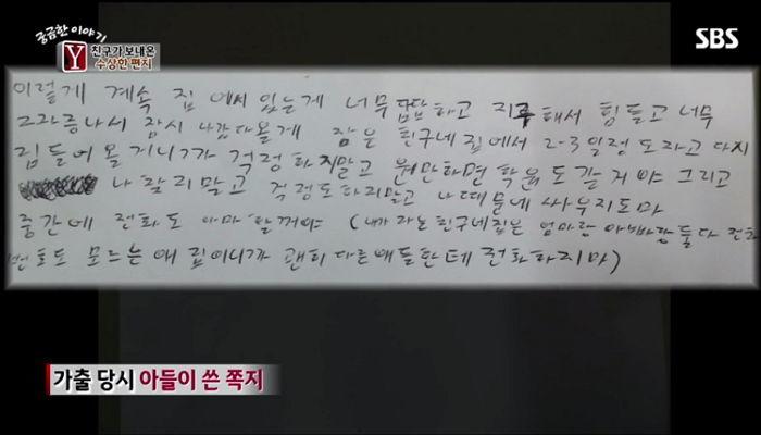 50p087z9oe77dhgxrm97 - 구강성교 강요하고 여동생 강간 협박까지...'동급생 감금 폭행 사건'