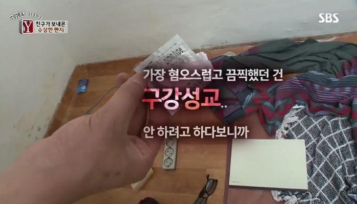 7f5gu3b6n7cq9sxvn8r7 - 구강성교 강요하고 여동생 강간 협박까지...'동급생 감금 폭행 사건'