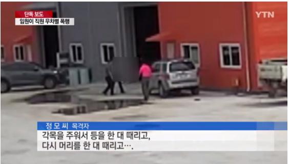 article 2 2 5 - '감히 대들어'임원 노씨, 직원 '기절'할 때까지 '폭행'..그 직원은 '결국'..(영상)