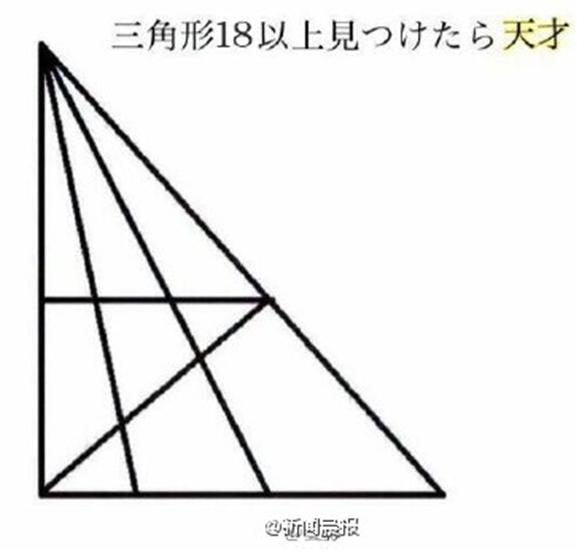 1 11 - 「三角形を18個以上見つけたらIQ120」問題