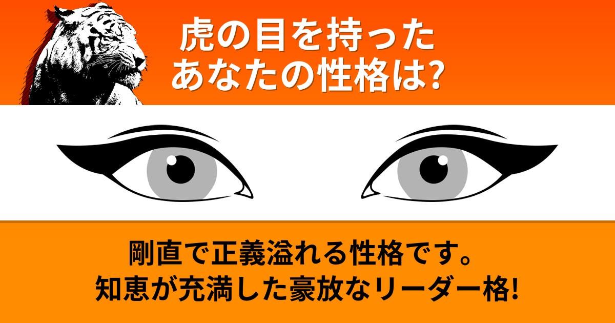 1 - 【診断!】 '目'で調べるあなたの内面とは!?